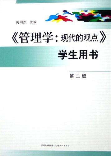 管理学:现代的观点(学生用书)(第2版)