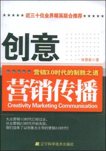 创意营销传播:营销3.0时代的制胜之道