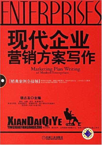 现代企业营销方案写作(精典案例全接触)