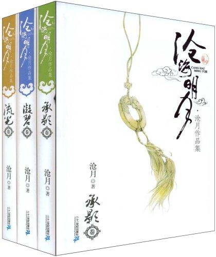 沧月作品集(套装共3册)