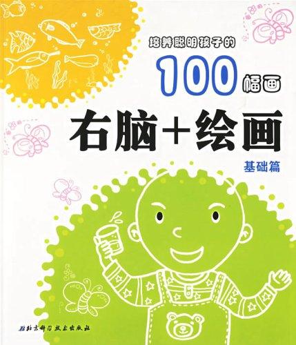 培養聰明孩子的100幅畫:右腦+繪畫(基礎篇)