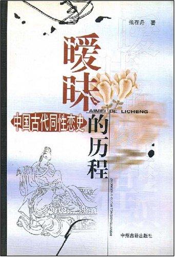 暧昧的曆程(中國古代同性戀史)