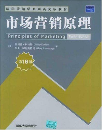 市场营销原理(第10版清华营销学系列英文版教材)
