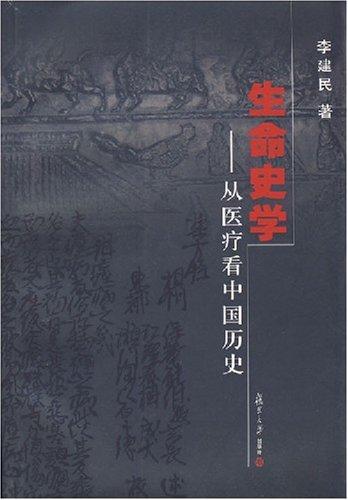 生命史学:从医疗看中国历史