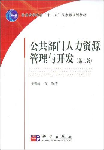 公共部门人力资源管理与开发