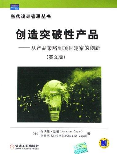 创造突破性产品:从产品策略到项目定案的创新(英文版)