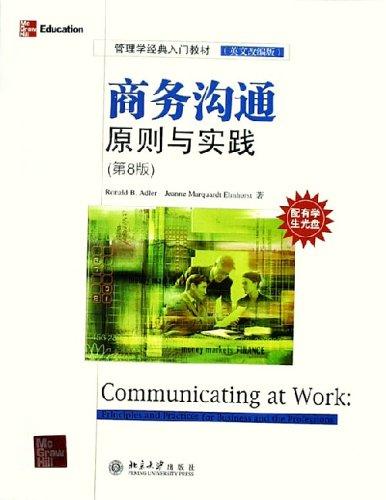 商务沟通原则与实践(第8版)(英文改编版)(附光盘1张)