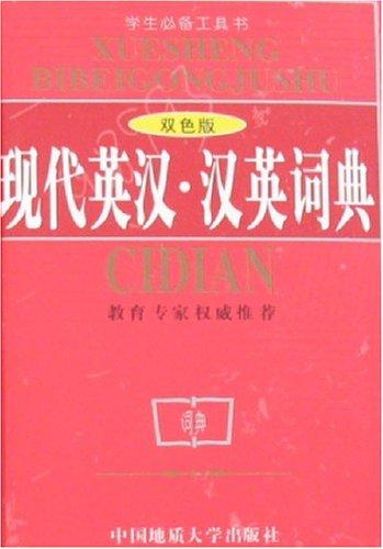 现代英汉·汉英词典