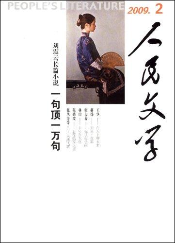 人民文学(2009年2月刊)