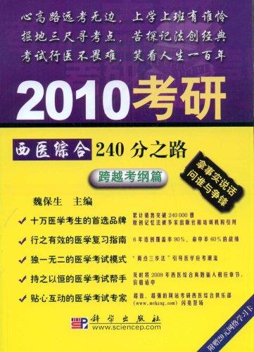 2010考研西医综合240分之路:跨越考纲篇(附20元学费卡1张)
