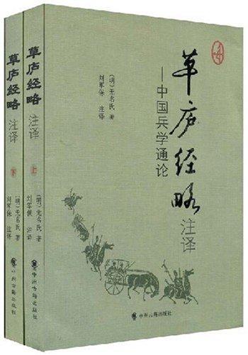草庐经略注译:中国兵学通论(上下)