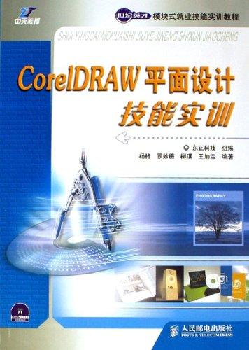 CorelDRAW平面设计技能实训(附光盘)