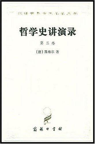 哲学史讲演录(第2卷)(精装)