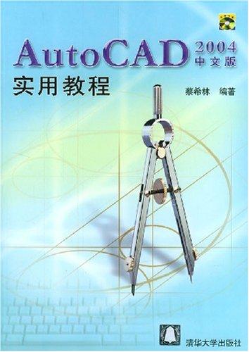 AutoCAD2004中文版实用教程(附光盘)