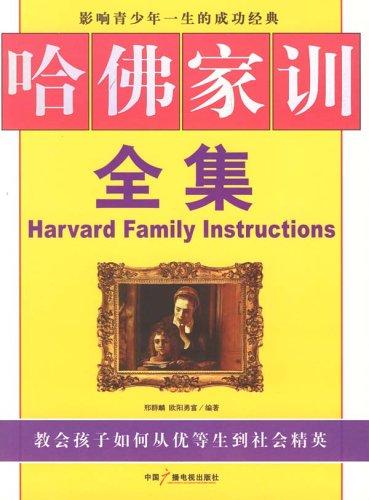 哈佛家训全集