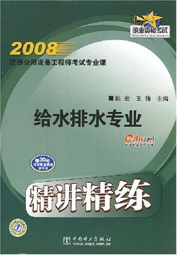 2008给水排水专业精讲精练