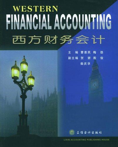 西方财務會計(英文版)