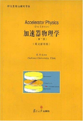 加速器物理学(第二版)(英文影印版)