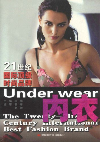 21世纪国际顶级时尚品牌:内衣