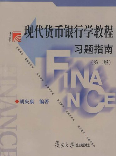 现代货币银行学教程习题指南(第2版)