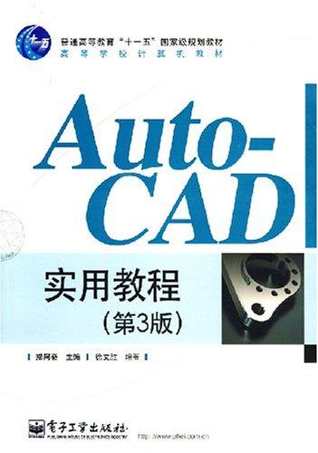 Auto-CAD 实用教程(第3版)