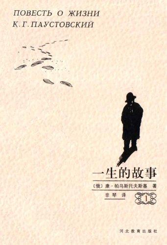 一生的故事(共六部)