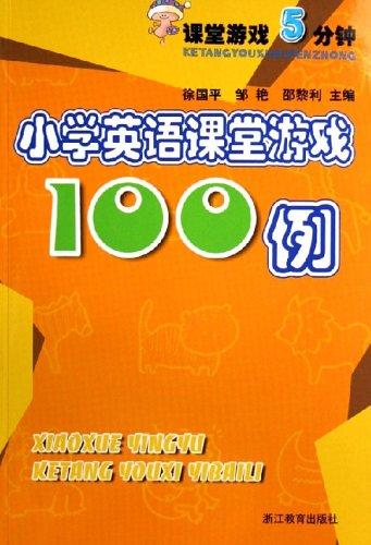 课堂游戏5分钟:小学英语课堂游戏100例