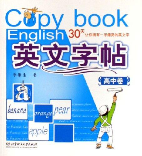 英文字帖(高中卷)
