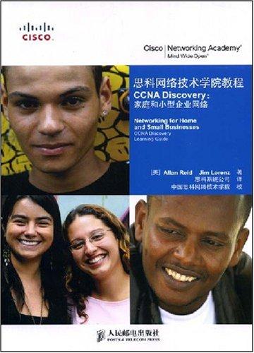 思科网络技术学院教程CCNA Discovery:家庭和小型企业网络(附光盘1张)