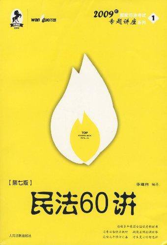 民法60讲(法院版)(第7版)
