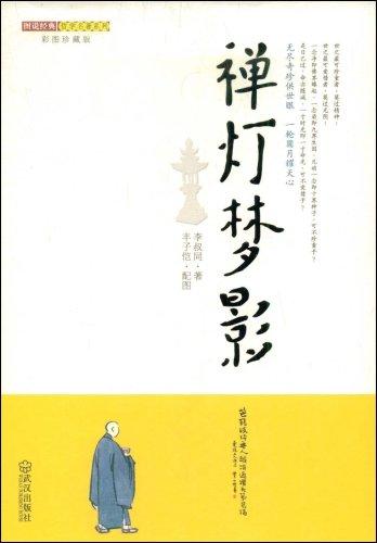 禅灯梦影(弘一大师李叔同著漫画家丰子恺插图)