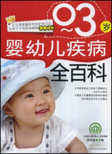 婴幼儿疾病全百科(0-3岁)