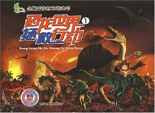 恐龙世界拯救行动(套装共8册)(附光盘8片)