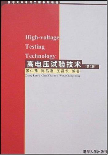 高電壓試驗技術(第2版)