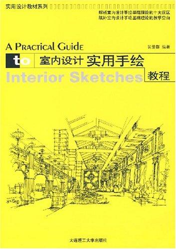 室内设计实用手绘教程_裴爱群_txt电子书下载_一博书库