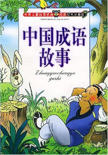 中国成语故事(双色注音版)/世界儿童故事经典阅读