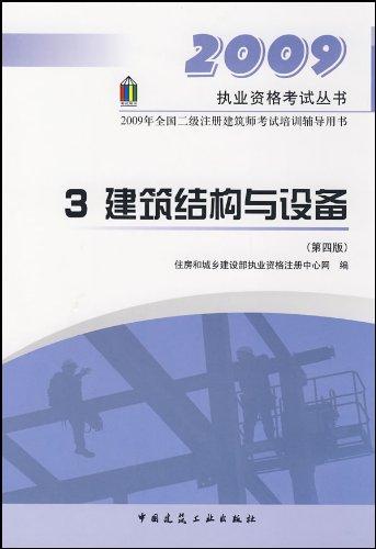 2009年全国二级注册建筑师考试…用书3-建筑结构与设备(第四版)