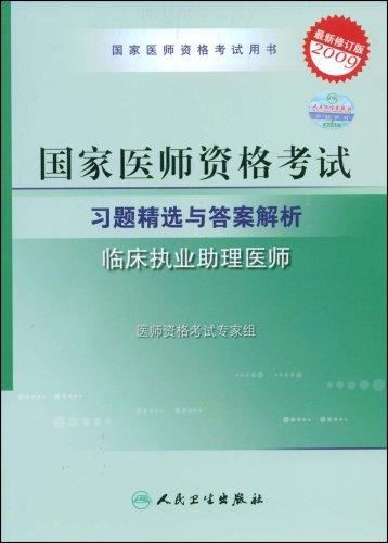 临床执业助理医师(2009最新修订版)