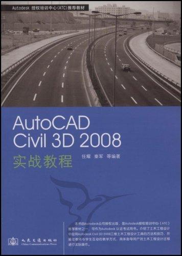 AutoCAD Civil3D2008实战教程(附光盘)