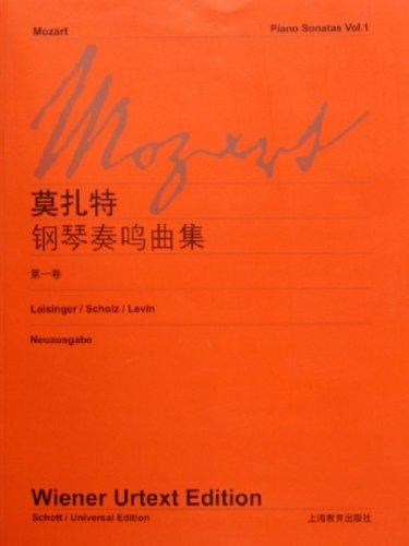 莫紮特鋼琴奏鳴曲集(第1卷)