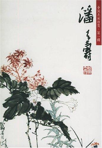 中国名画欣赏第一辑(共10册)