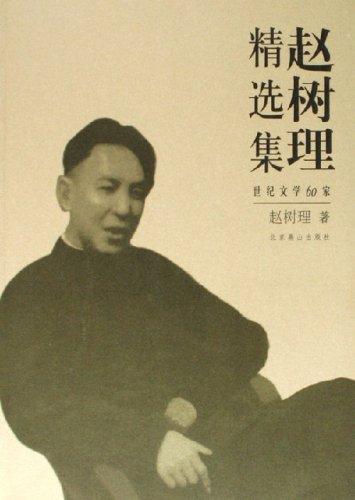 赵树理精选集(世纪文学60家)