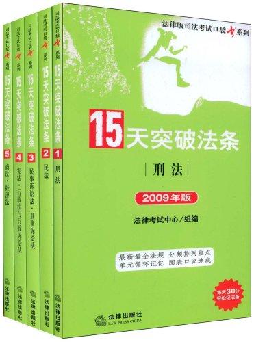 15天突破法条(2009年版)(共5册)