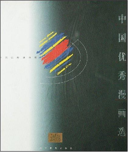 中国优秀漫画选