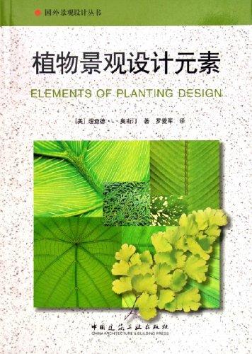 植物景观设计元素