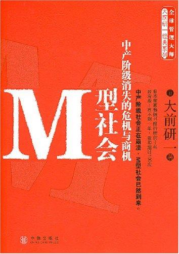 M型社會(中間階層消失的危機與商機,大前研一作品)