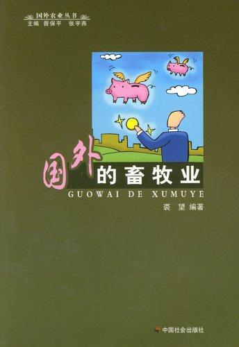 国外的畜牧业