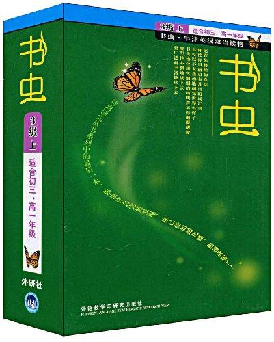 书虫(3级上)