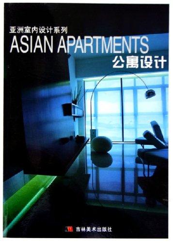 公寓设计/亚洲室内设计系列
