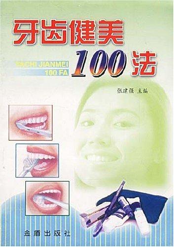 牙齿健美100法